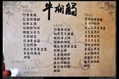 南投美食:20130212埔里牛相觸花園餐坊-菜單