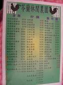 風火輪旅程:20090221苓蘭農園2