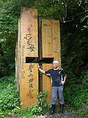 三角崙山聖母山莊步道:IMGP0641.JPG