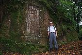 猴硐的金字碑、後凹古道:DSC_7687.JPG