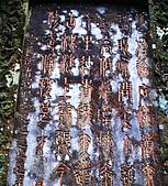 猴硐的金字碑、後凹古道:DSC_7690c.jpg