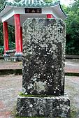 猴硐的金字碑、後凹古道:DSC_7701.jpg