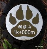 106/12/09 新店獅頭山:DSCN7771.JPG