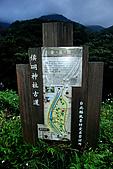 猴硐的金字碑、後凹古道:DSC_7731.jpg