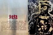 106/12/23 暖暖_清法戰爭壕溝遺址_碇內砲台_四腳亭:DSCN8002.JPG