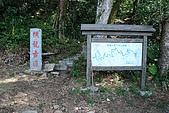 泰安橫龍山橫龍古道:DSC_5631.jpg