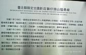 新店獅仔頭山、粽串尖:P1090648c.jpg