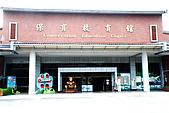 東埔彩虹瀑布:DSC_4621特有生物保育中心.jpg