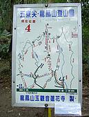 20070127五寮尖:PICT4736