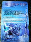南山神木、米羅山:IMGP2190.jpg