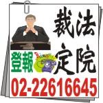 民事裁定公示送達公示催告拍賣公告海外版公告報紙廣告:法院裁定.jpg