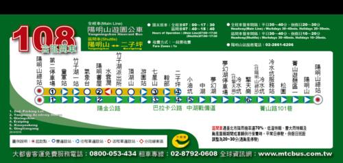 108遊園公車站名 - 陽明山遊園景點