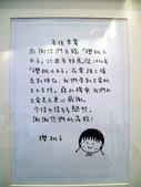 「櫻桃小丸子學園祭25週年特展」─高雄場:smk009.jpg