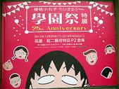 「櫻桃小丸子學園祭25週年特展」─高雄場:smk001.jpg