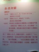 「櫻桃小丸子學園祭25週年特展」─高雄場:smk006.jpg
