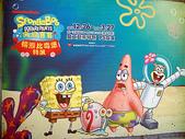「海綿寶寶暢遊比奇堡特展」─高雄場:sb01.jpg