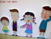 「櫻桃小丸子學園祭25週年特展」─高雄場:smk005.jpg