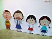 「櫻桃小丸子學園祭25週年特展」─高雄場:smk007.jpg