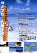 藝形於設的東西 (不定期更新):旅遊活動海報
