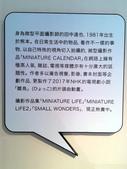 微型展─田中達也的奇幻世界:mle002.jpg