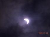 2009.07.22 日偏食:1586518597.jpg