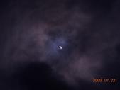 2009.07.22 日偏食:1586518593.jpg