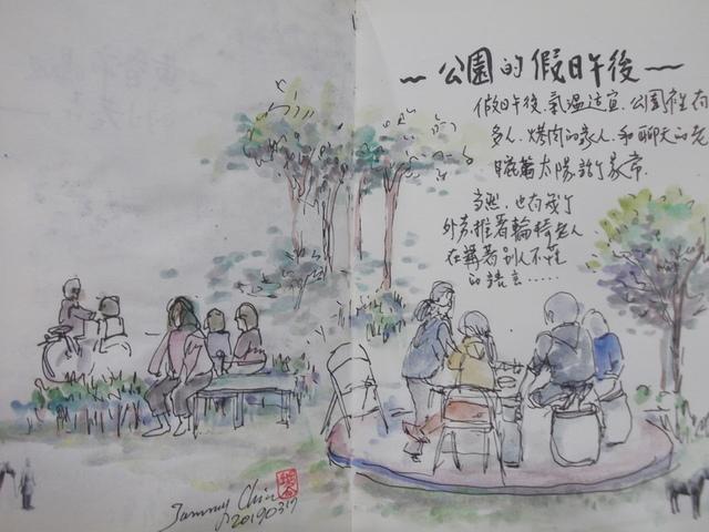 20190317 淡彩 / 公園的假日午後 - 2019每日一畫 / 生活速寫