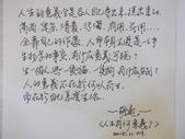 鋼筆文摘。語錄。:鋼筆字練習:胡適語錄 / 人生有何意義