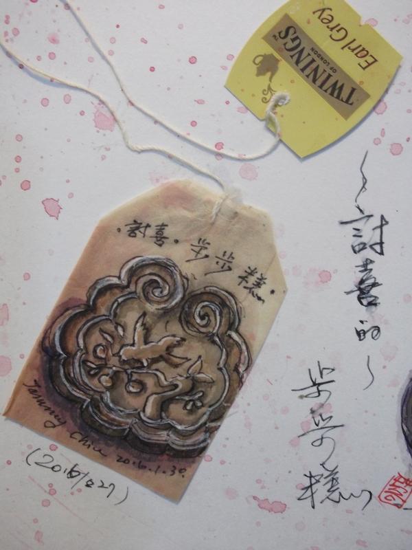 茶包畫 / 用過的茶包畫小插圖:2016 / 027  淡彩茶包畫:過年討喜的步步糕