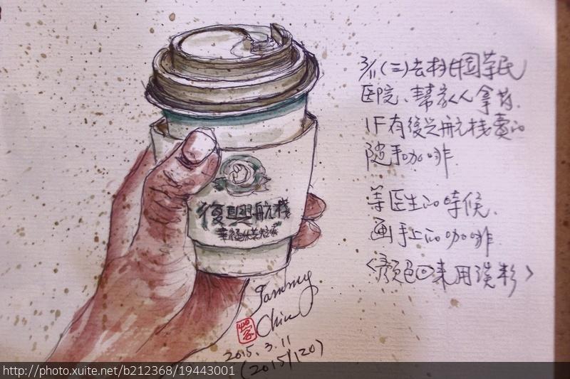 2015年〈3月至4月〉生活速寫 / 手繪日記:2015/120 淡彩速寫:手中的熱咖啡