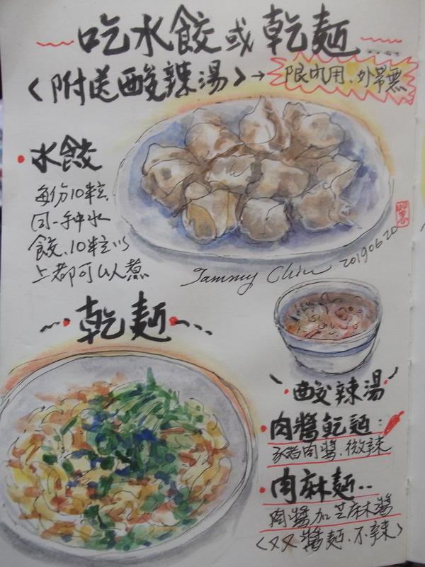2019 每日一畫 / 生活速寫【4至6月】:20190620 淡彩 / 水餃或乾麵送酸辣湯