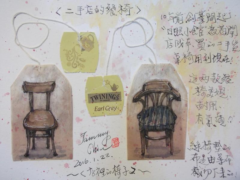 茶包畫 / 用過的茶包畫小插圖:2016 / 015  淡彩速寫:2款店裡的餐椅