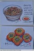 2014年我的手繪明信片《2》:10月份明信片交換 / 畫2張食物