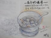 2019每日一畫 / 生活速寫【1至3月】:20190301 淡彩 / 蒜子蛤蠣湯