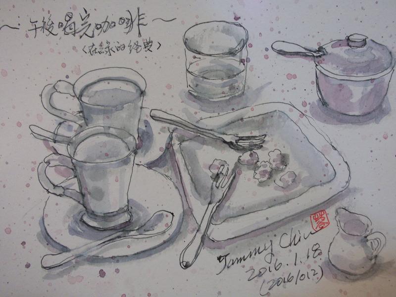 2016.01.18 和好友相會的咖啡日:2016 / 012 淡彩速寫:喝完咖啡以後的樣子