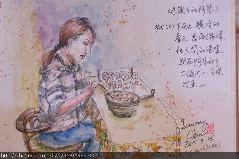 2015年〈3月至4月〉生活速寫 / 手繪日記:2015/144  淡彩速寫:日照小館包餃子的阿琴