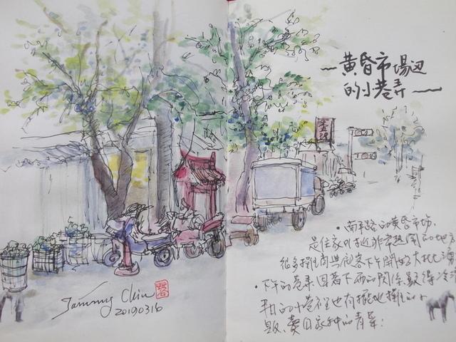 20190316 淡彩 / 黃昏市場邊的小巷弄 - 2019每日一畫 / 生活速寫