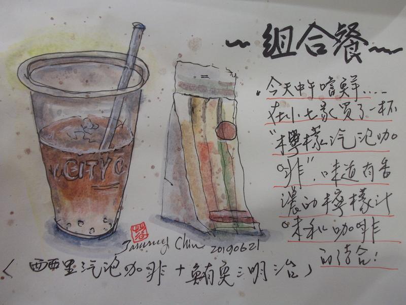 2019 每日一畫 / 生活速寫【4至6月】:20190621 淡彩 / 氣泡咖啡。三明治