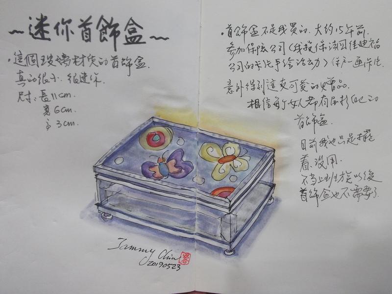 2019 每日一畫 / 生活速寫【4至6月】:20190523 淡彩 / 迷你首飾盒