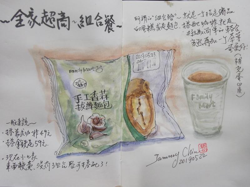 2019 每日一畫 / 生活速寫【4至6月】:20190522 淡彩 / 超商 組合餐