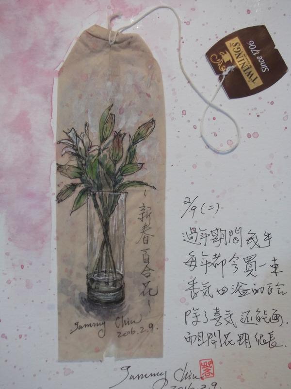 茶包畫 / 用過的茶包畫小插圖:2016 / 043 淡彩茶包畫:過年瓶中花。百合