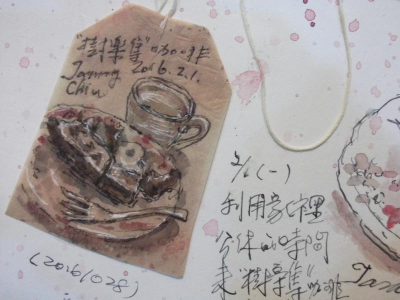 2016.02.01樹樂集咖啡館。茶包畫分享會:2016/028淡彩茶包畫:咖啡館下午茶