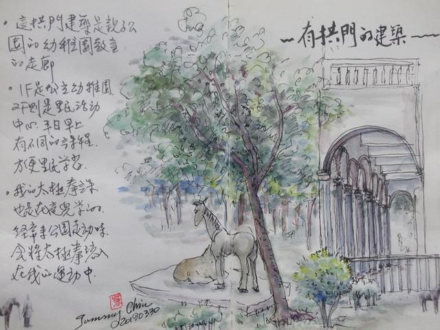 20190330 淡彩 / 拱門建築 - 2019每日一畫 / 生活速寫【1至3月】