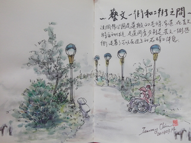 20190314 淡彩 / 藝文一街綠化步道 - 2019每日一畫 / 生活速寫