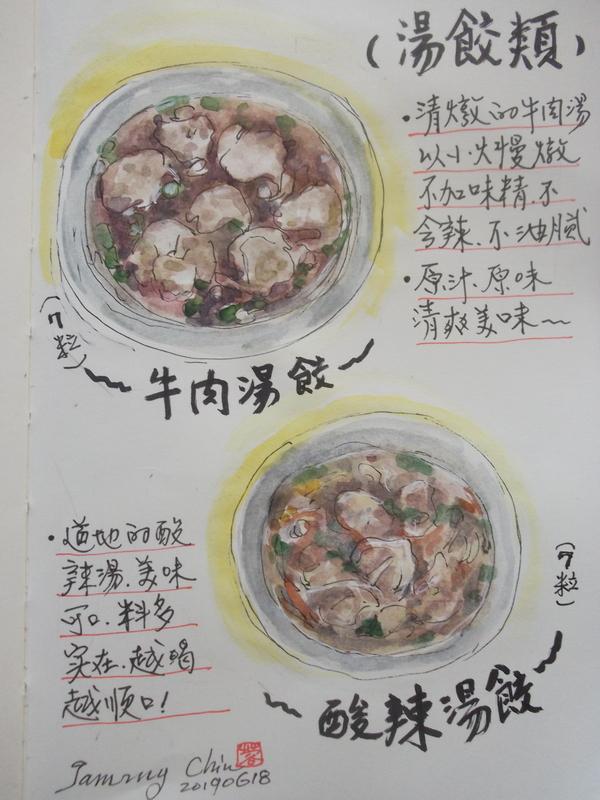 2019 每日一畫 / 生活速寫【4至6月】:20190618 淡彩 / 2 種湯餃