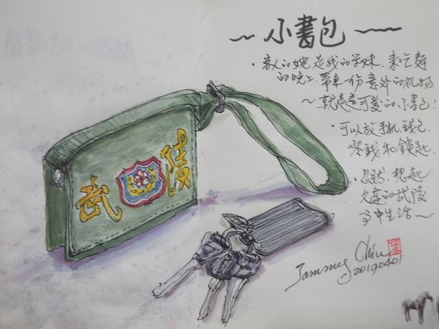 20190401 淡彩 / 小書包 - 2019 每日一畫 / 生活速寫【4至6月】