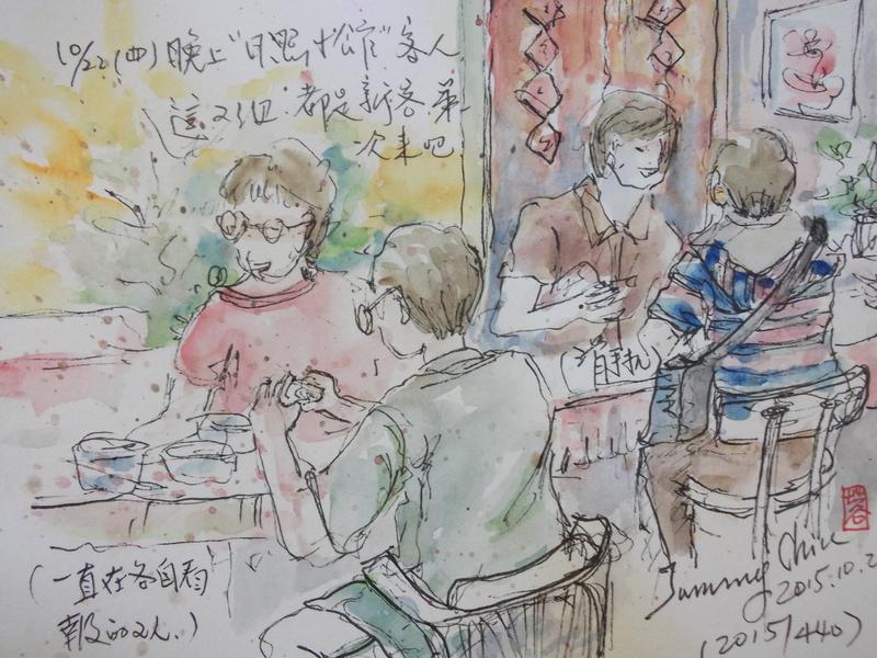 2015年10月 / 生活速寫。手繪日記:【2015 / 440 淡彩速寫:日照小館的客人 】