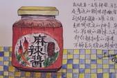 2014年我的生活速寫 / 圖畫日記:超好吃 / 有機麻辣醬