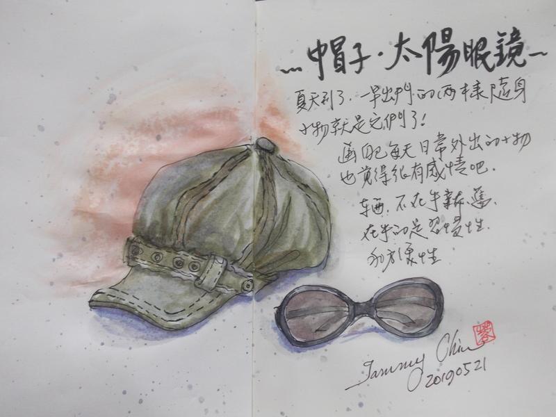 2019 每日一畫 / 生活速寫【4至6月】:20190521 淡彩 / 帽子。太陽眼鏡