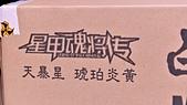摩動核 天暴星-琥珀炎黃 白起:_DSC5416.JPG